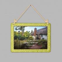"""Табличка интерьерная из дерева: """"А я и дом мой будем служить Господу"""""""