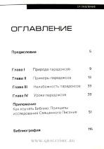БИБЛИЯ - КНИГА ПАРАДОКСОВ. Константин Андреев
