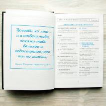 ПОСОБИЕ ДЛЯ ГРУППОВЫХ ЗАНЯТИЙ ПО ИЗУЧЕНИЮ БИБЛИИ