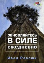 ОБНОВЛЯЙТЕСЬ В СИЛЕ ЕЖЕДНЕВНО. 365 дней. Иван Равлюк