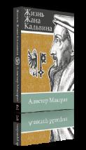 ЖИЗНЬ ЖАНА КАЛЬВИНА: Влияние пастора и богослова на формирование западной культуры. Алистер Макграт