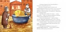 ХЕЛМСКИЕ ДУРАКИ И ГЛУПЫЙ КАРП. Исаак Башевис Зингер