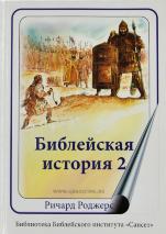 БИБЛЕЙСКАЯ ИСТОРИЯ. Часть 2. Ричард Роджерс /Сансет/