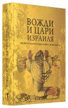 ВОЖДИ И ЦАРИ ИЗРАИЛЯ. Библейские переводы Андрея Десницкого