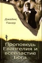 ПРОПОВЕДЬ ЕВАНГЕЛИЯ И ВСЕВЛАСТИЕ БОГА. Джеймс Пакер