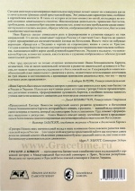 КАРГЕЛЬ: РАЗВИТЕ РУССКОЙ ЕВАНГЕЛЬСКОЙ ДУХОВНОСТИ. Григори Л. Николс