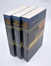 ИСТОРИЧЕСКИЕ КНИГИ ВЕТХОГО ЗАВЕТА: Актуальный комментарий для современного читателя. Джеймс Смит