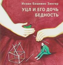 УЦЛ И ЕГО ДОЧЬ БЕДНОСТЬ. Исаак Башевис Зингер