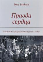 ПРАВДА СЕРДЦА. Антология Джорджа Фокса /1624—1691/. Рекс Эмблер