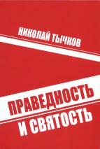 ПРАВЕДНОСТЬ И СВЯТОСТЬ. Николай Тычков