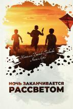 НОЧЬ ЗАКАНЧИВАЕТСЯ РАССВЕТОМ. Наталья Даник-Гребнева, Анна Лукс