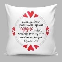 """Чехол на подушку """"ХРАНИ СЕРДЦЕ"""""""