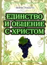 ЕДИНСТВО И ОБЩЕНИЕ С ХРИСТОМ. Морис Робертс