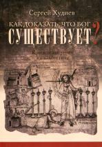 КАК ДОКАЗАТЬ, ЧТО БОГ СУЩЕСТВУЕТ? Краткое введение в апологетику. Сергей Худиев