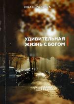 УДИВИТЕЛЬНАЯ ЖИЗНЬ С БОГОМ. Иван Равлюк