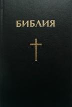 БИБЛИЯ (каноническая)