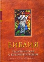 БИБЛИЯ ТЕМАТИЧЕСКАЯ С КОММЕНТАРИЯМИ
