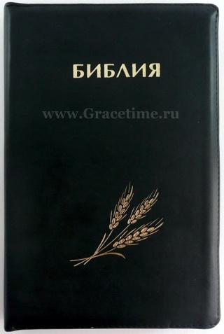 БИБЛИЯ КАНОНИЧЕСКАЯ (145х220) Кожаный переплет, черный цв., индексы, золотой/серебрянный обрез, замок, колос
