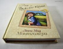 ЭНН ИЗ ЗЕЛЕНЫХ КРЫШ. Роман. Люси Мод Монтгомери