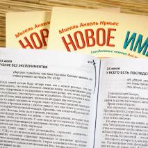 НОВОЕ ИМЯ. Ежедневные чтения для молодежи. Мигель Анхель Нуньес