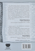 МАЛЫЕ ГРУППЫ: Теория и практика. Алексей Прокопенко, Максим Король /серая/