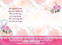 Открытка двойная 13x20: С Днем свадьбы!