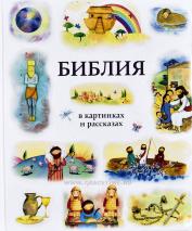 БИБЛИЯ В КАРТИНКАХ И РАССКАЗАХ /РБО/