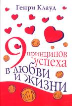 9 ПРИНЦИПОВ УСПЕХА В ЛЮБВИ И ЖИЗНИ. Генри Клауд