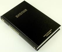 """БИБЛИЯ 053. Черный цвет. Новый русский перевод """"Слово Жизни"""""""