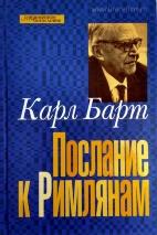ПОСЛАНИЕ К РИМЛЯНАМ. Карл Барт