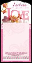 Блокнот на магнитной основе 10x20: Любовь