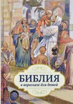 БИБЛИЯ В ПЕРЕССКАЗЕ ДЛЯ ДЕТЕЙ /РБО/