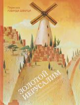 ЗОЛОТОЙ ИЕРУСАЛИМ. Еврейские предания очарованного города. Говард Шварц