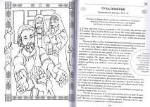 ПОУЧИТЕЛЬНЫЕ БИБЛЕЙСКИЕ ИСТОРИИ. Раскраска с вопросами и заданиями. Джош Макдауэлл