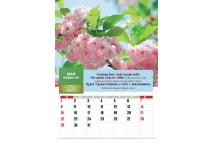 Перекидной календарь 2022: Бог любит тебя