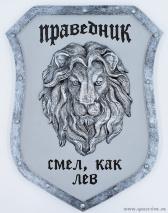 """Щит из камня """"Праведник смел, как лев"""" №2"""