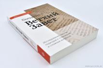 ВВЕДЕНИЕ В ВЕТХИЙ ЗАВЕТ. Исследование текста, подходов к толкованию и сложных вопросов. Джон Голдингей
