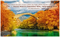 Картина на дереве: ДУША МОЯ НАХОДИТ ПОКОЙ ТОЛЬКО В БОГЕ /21х33/