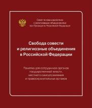 СВОБОДА СОВЕСТИ и религиозные объединения в Российской Федерации