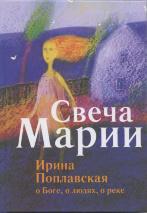 СВЕЧА МАРИИ. Ирина Поплавская