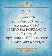 ЗОЛОТЫЕ СТИХИ БИБЛИИ. Цитатник