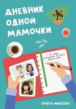 ДНЕВНИК ОДНОЙ МАМОЧКИ. Ольга Михеева