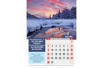 Перекидной календарь 2022: Достигая максимума