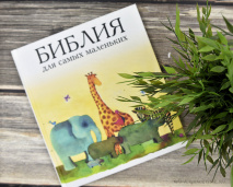 БИБЛИЯ ДЛЯ САМЫХ МАЛЕНЬКИХ /РБО/