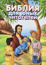БИБЛИЯ ДЛЯ ЮНЫХ ЧИТАТЕЛЕЙ