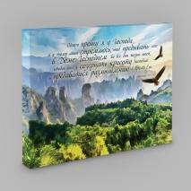 Холст на раме: ПСАЛОМ 26:4