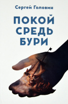 ПОКОЙ СРЕДЬ БУРИ. Сергей Головин