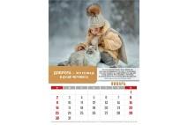 Перекидной календарь 2022: Притяжение доброты