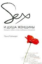 СЕКС И ДУША ЖЕНЩИНЫ. Правда о любви в эпоху свободных отношений. Пола Райнхарт