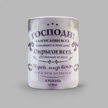 """Кружка """"БЛАГОСЛОВЕНИЕ"""" №4"""